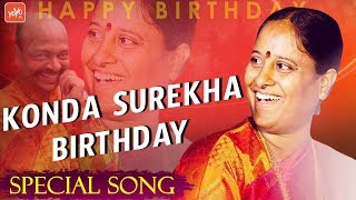 Konda Surekha Birthday Special Song by Fans | #HBD | #KondaSurekha