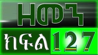(ዘመን )ZEMEN Part 127