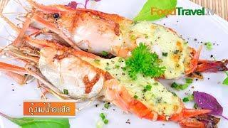 กุ้งแม่น้ำอบชีส baked river prawn with