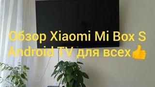 Обзор Xiaomi Mi Box S!!! Установка для всех TV с HDMI