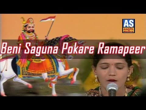 Beni Saguna Pokare Ramapeer Ne Re | Baba Ramdev Peer New Bhajan video