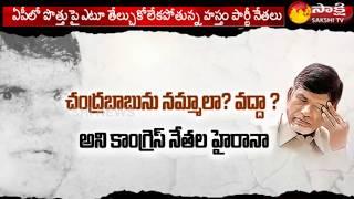 Chandrababu Politics | AP Congress Leaders Worry | అయోమయంలో ఏపీ కాంగ్రెస్ నేతలు.. - Watch Exclusive