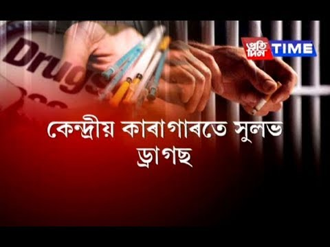 Police nabs one while smuggling drugs inside Central Jail, Guwahati thumbnail
