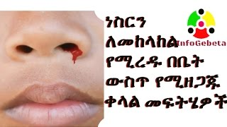 How to prevent epistaxis (nose bleeding) at home? ነስርን ለመከላከል ቀላል መፍትሄዎች