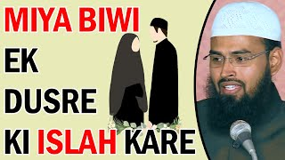 Miya Biwi Ek Dusre Ki Islah Kaise Kare By Adv. Faiz Syed