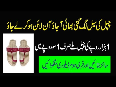 Sandal (Chappal) 15 New Design New Shapes 2018 Ladies and Gents Check details