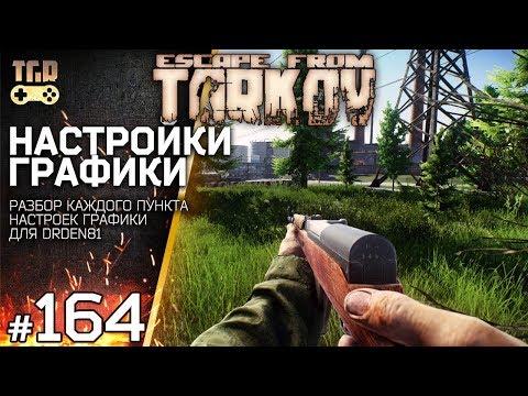 О НАСТРОЙКАХ ГРАФИКИ ESCAPE FROM TARKOV