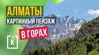 Алматы. Горы Медео Чимбулак