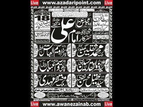 Live Majlis 18 Ramzan 2018 Sadaat Colony Iqbal Town Lahore