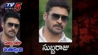 Tollywood Drugs Case: Subba Raju to be Interrogated by SIT Today