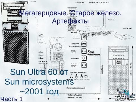 Sun Ultra 60 часть 1