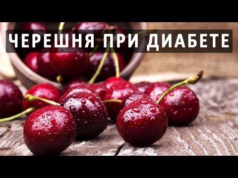 Чем полезна черешня для болеющих сахарным диабетом