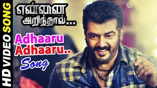 Yennai Arindhaal Video songs | Adhaaru Adhaaru Video songs | Ajith Video songs | Arunvijay Dance