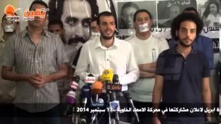 يقين | 6 إبريل تعلن مشاركتها في معركة الامعاء الخاوية
