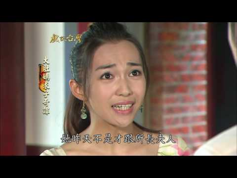 台劇-戲說台灣-大肚媽求子奇譚-EP 03