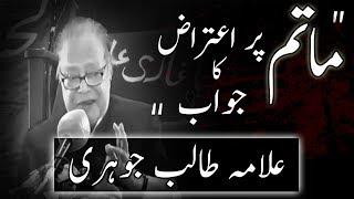 download lagu Matam Par Aitraz Ka Tareekhi Jawab  For Momin gratis