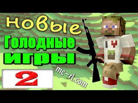 ч.02 - Команда нубасов - Minecraft Голодные игры с автоматами mc-rl.com