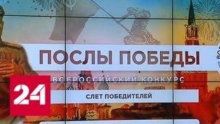 """""""Послы Победы"""" помогут организовать мероприятия 9 мая - Россия 24"""