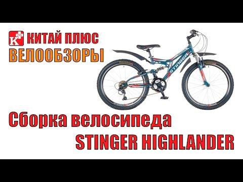 Видео как собрать велосипед