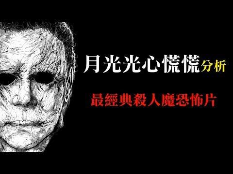 8分鐘看完原版經典殺人魔恐怖片【月光光心慌慌】+ 畫面分析