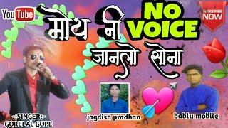 मोय नी जानलो सोना!!गायक गोरेलाल गोप Singer gorelal gop new nagpuri 2019 no voice tage bewafa