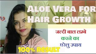 100 Result ALOE VERA GEL FOR HAIR GROWTH BEFORE AFTER