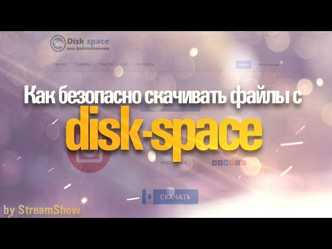 Как безопасно скачивать файлы с DISK-SPACE  / How to safely download files from disk-space?