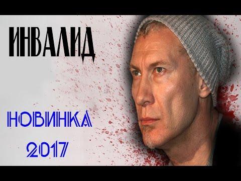 Новейшие русские фильмы 2017 2017 гг