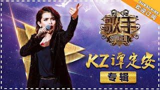 《歌手2018》KZ·谭定安专辑:向世界诉说 音乐就是我的语言 Singer 2018 【歌手官方频道】