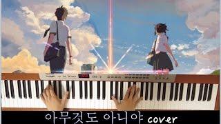 너의 이름은 ED - Nandemonaiya (피아노+스트링 커버)