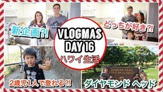 2歳児と一緒に!!! ハワイ・ダイヤモンドヘッド!!!!!!【Vlogmas Day 16】ハワイ主婦 生活 |海外出産 妊娠|朝活 ダイヤモンドヘッド