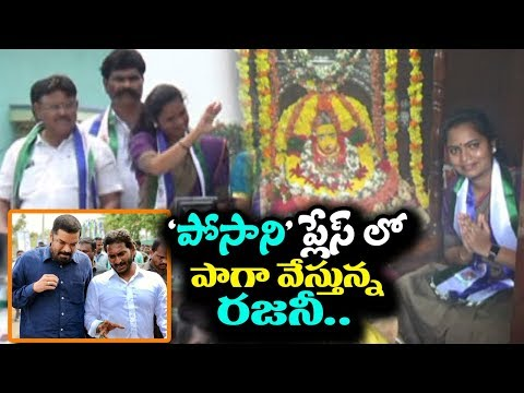 YCP Leader Vidadala Rajini Speed Up Campaign | Chilakaluripet | Ravali Jagan Kavali Jagan