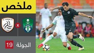 ملخص مباراة الأهلي والشباب  في الجولة 19 من الدوري السعودي للمحترفين