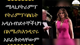 ETHIOPIA - Melania Trump could have been deported and banned from the US