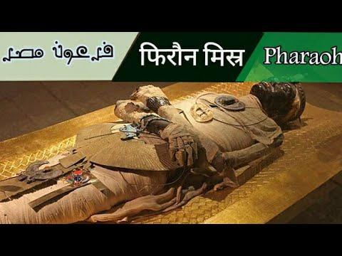 FIRON of Egypt, فرعون اور اسکی استعمال شدہ چیزیں اور حضرت ابراہیم کا قصہ ، मिस्र का बादशाह फिरौन