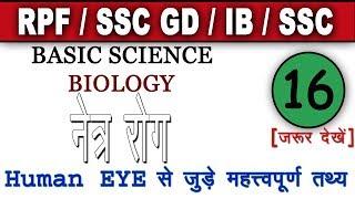 Class 16 | Biology (जीव विज्ञान) - नेत्र रोग | RPF | SSC GD | CHSL | MTS