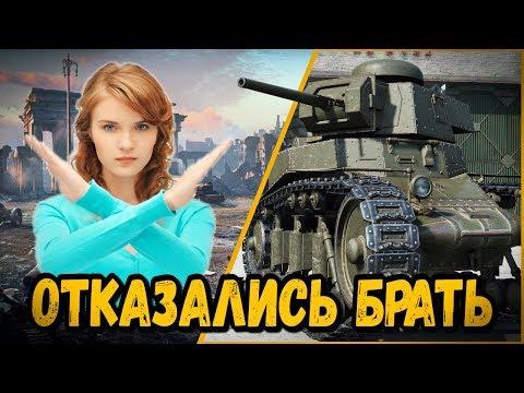 БИЛЛИ НЕ ХОТЕЛИ БРАТЬ В КОМАНДУ, НО ОН СМОГ | World of Tanks