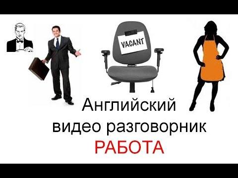 Английский разговорник 'РАБОТА' - YouTube