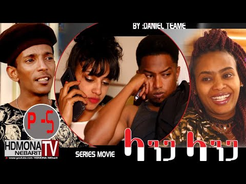 HDMONA - Part 5 -  ላንጋ ላንጋ ብ ዳኒኤል ጠዓመ Langa Langa by Daniel Teame  - New Eritrean Movie 2018