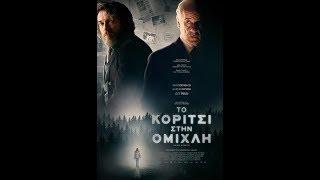 ΤΟ ΚΟΡΙΤΣΙ ΣΤΗΝ ΟΜΙΧΛΗ (THE GIRL IN THE FOG) - TRAILER (GREEK SUBS)
