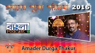 Song Amader Dugga Thakur - Prabaser Pujo Parikrama 2016
