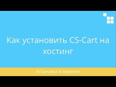 1.1 CS-Cart: Как установить CS-Cart на хостинг