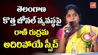 Rani Rudrama Full Speech at Telangana Employees Association 17th Anniversary Celebrations