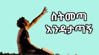 "Natnael Tefera - ""setemeta endatatagne"" New Amazing Amharic Protestant Mezmur 2016"