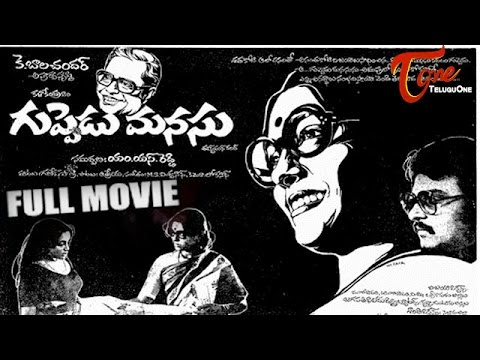 Guppedu Manasu - Full Length Telugu Movie - Sujatha - Sarath Babu - Saritha