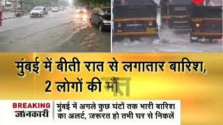 Heavy rains lash Mumbai: Local train running late waterlogging in several areas