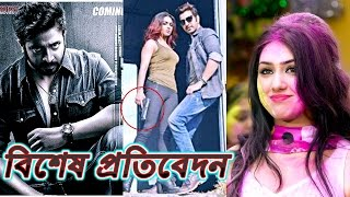 Bangla Eid Movie 2017 | জেনে নিন ঈদে মুক্তিপ্রাপ্ত সব ছবির খবর। Shakib khan | Jeet Nusrat | Apu Mahi
