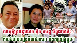 Download Khmer Hot News, Khmer News, Khmer News Today, Cambodia News, Stand Up Channel 3Gp Mp4