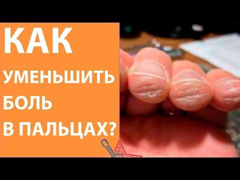 Уроки гитары. Как уменьшить боль в пальцах для новичков?