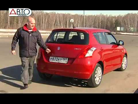 Тест драйв Suzuki Swift (2011)